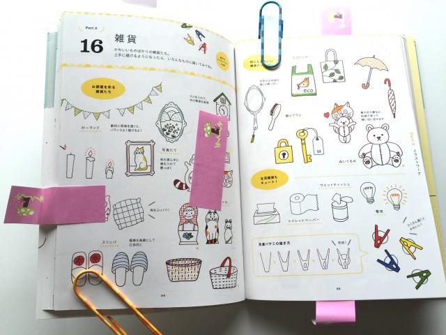 The Japanese Illustration Book I love